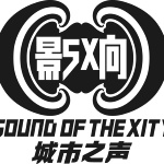 Sound of the Xity 2016 Call for Proposals Now Open!