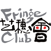 Hong Kong Fringe Club