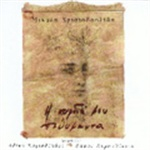 cypriot songs of 16th century