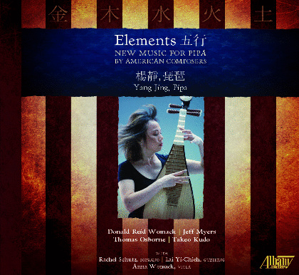 Elements - New Music for Pipa by American Composers - YANG Jing